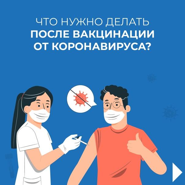 🍁Осенью вакцинация от коронавируса и гриппа особен...