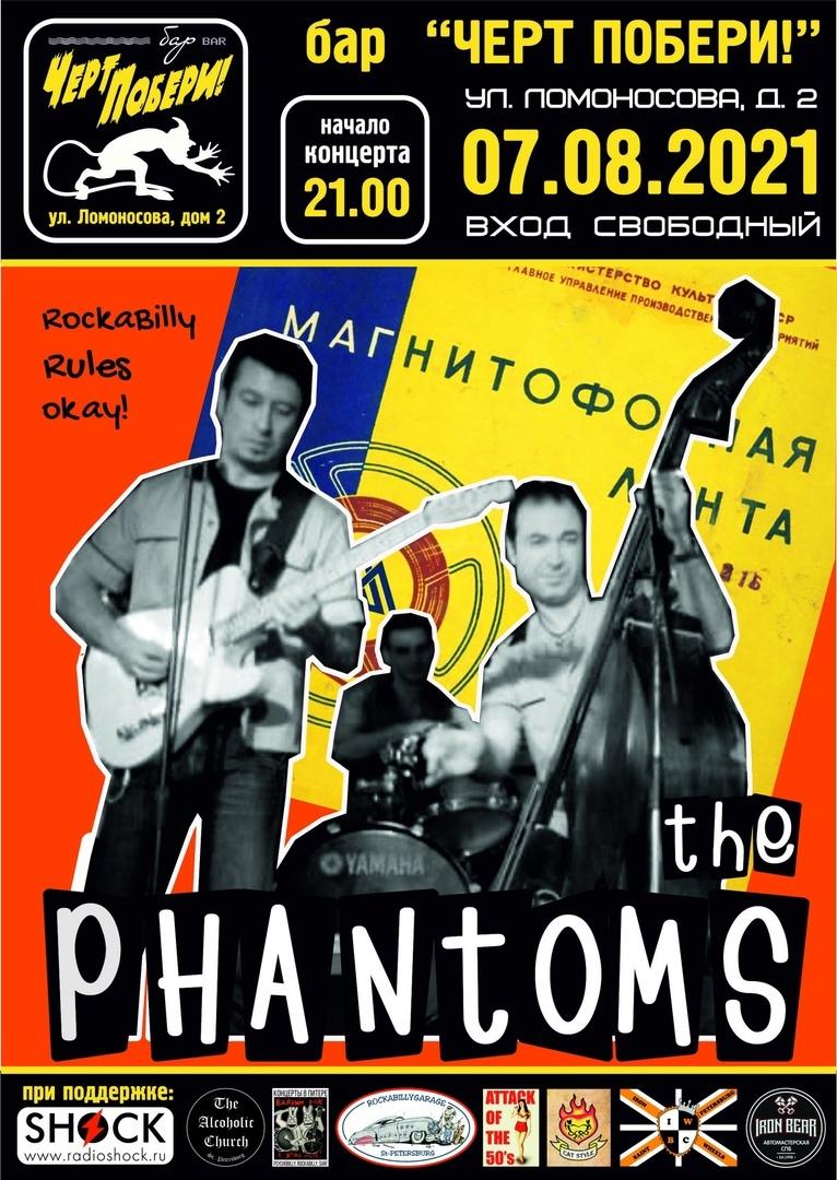 07.08 The Phantoms в ретро-баре ЧП!