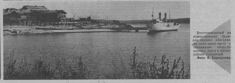 Восточно-Сибирская правда. 1990. 20 нояб. (№ 268)