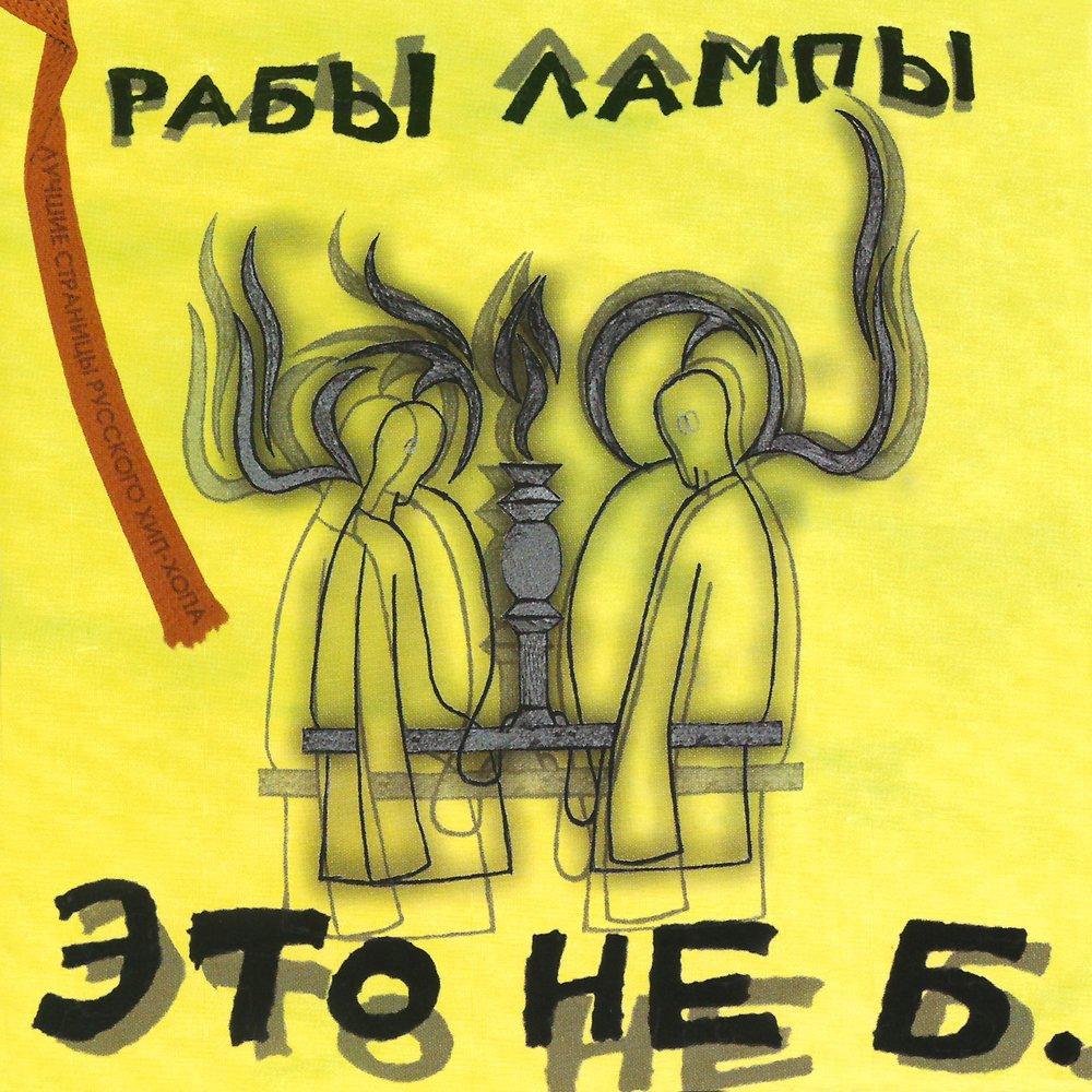 Рабы Лампы album Это Не Б.