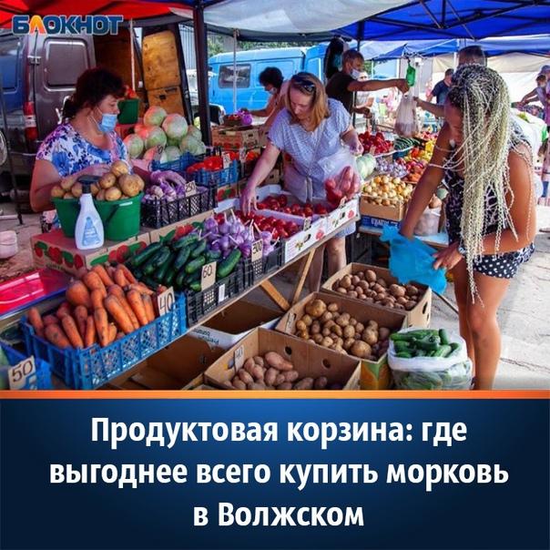 15 октября на фоне росте цен на овощи в Волгоградс...