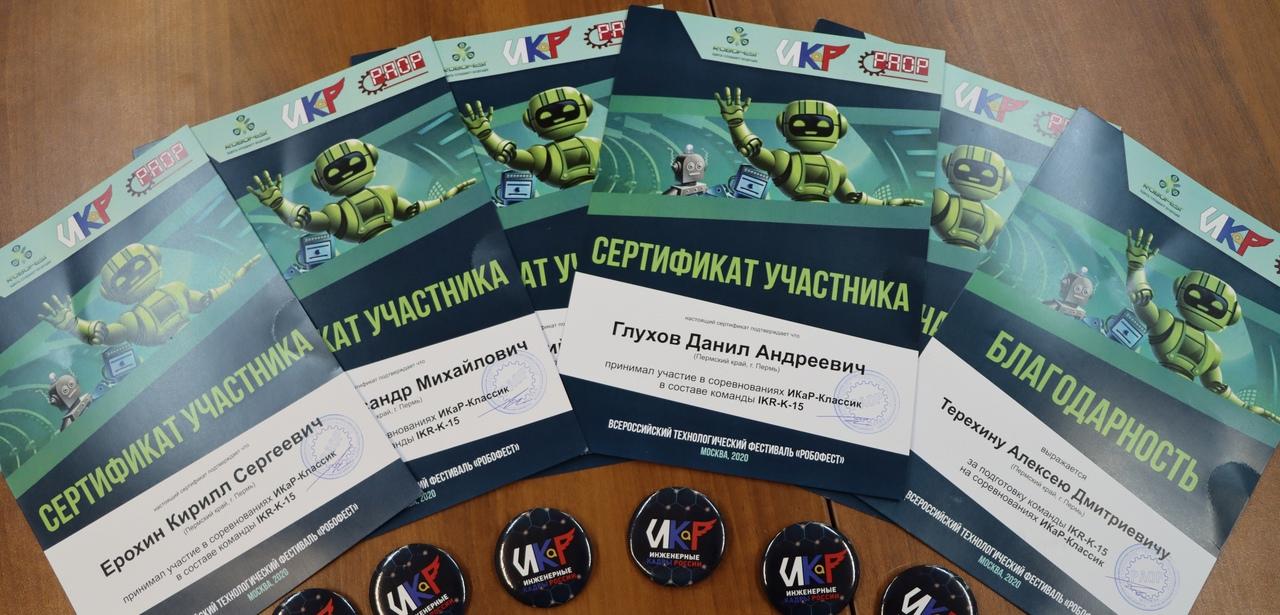 Команда СОШ №135  -   ИкаР-КЛАССИК