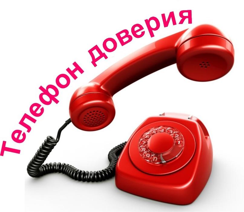 Мифы и факты о Детском телефоне доверия, изображение №1