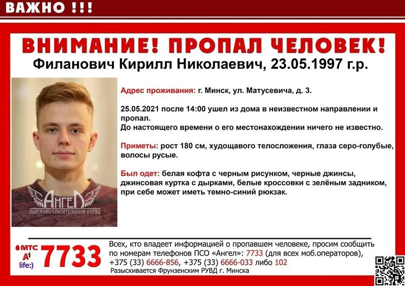 Пропавшего около Минского моря парня ищут уже почти неделю
