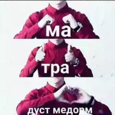 Акмалджон Курбонов