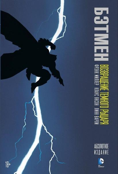 С чего начать читать комиксы про Бэтмена?, изображение №3