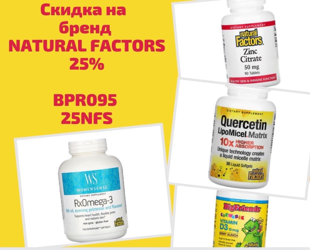- 25% на 300 товаров бренда Natural Factors
