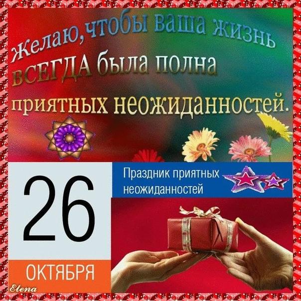 #сегодня_праздник Праздники 26 октября!✔Праздник п...