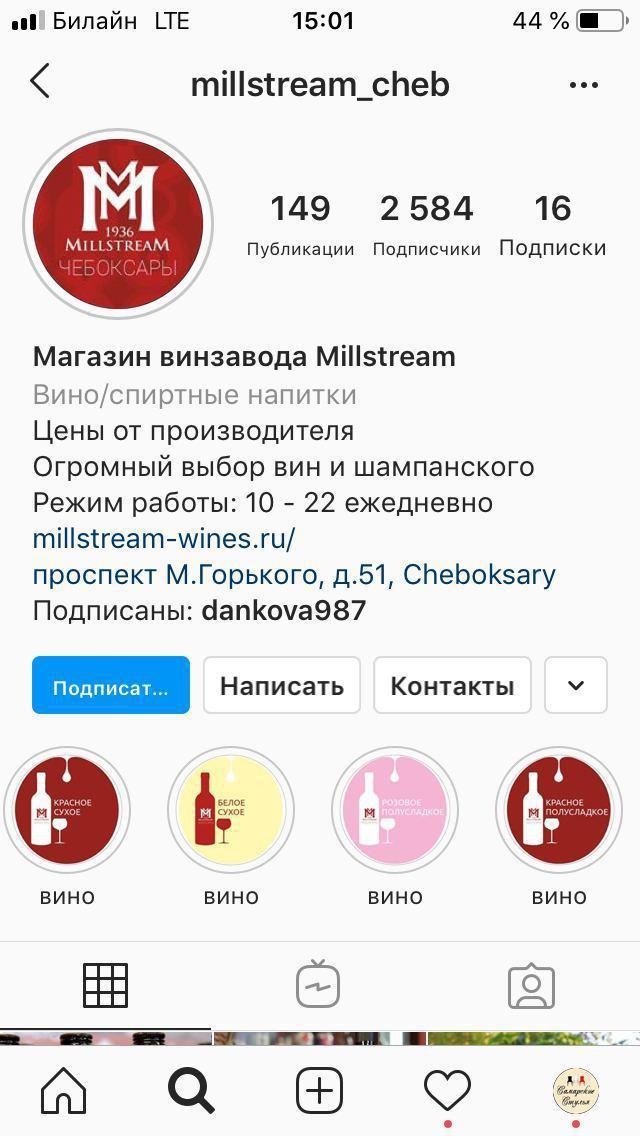 """Кейс """"Продвижение алкомаркета Мильстрим""""., изображение №1"""