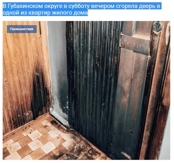 Пожар произошёл в многоквартирном доме посёлка Угл...