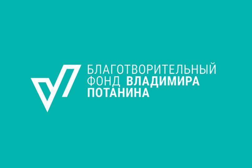 Стартовали новые конкурсы профессиональной мобильности от Фонда Потанина, изображение №1