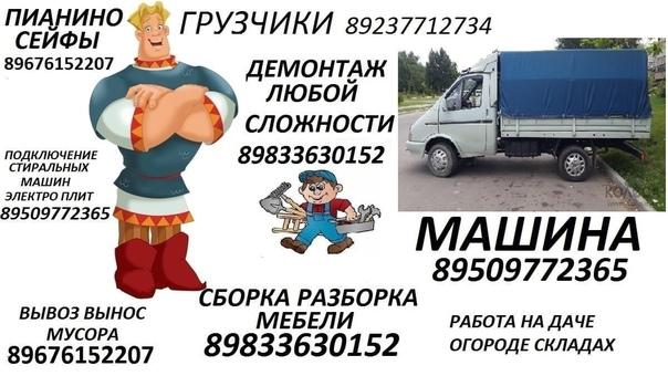 https://vk.com/club171952692 Добрый день, уважаемые посетители! К вашему вниманию услуги грузового такси, грузчиков с