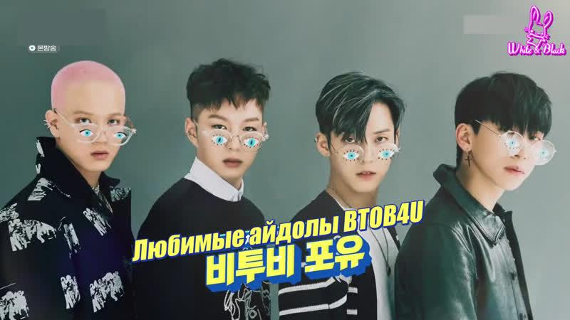 Ep 487 BTOB4U Еженедельный Айдол Weekly Idol рус саб