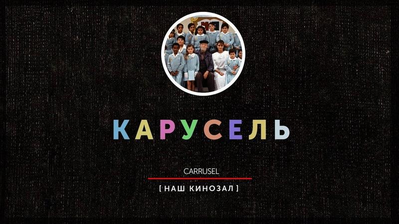 Детский сериал Карусель первая серия