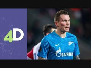 Ужасный вечер в Лиге Европы | Зенит, Спартак и Краснодар проиграли