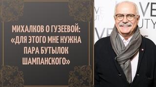 Никита Михалков о встрече с Ларисой Гузеевой: «Для этого мне нужна пара бутылок шампанского».