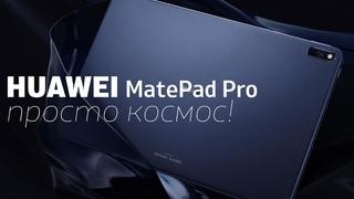 Huawei MatePad Pro — просто космос! | Планшет из ракетного сплава