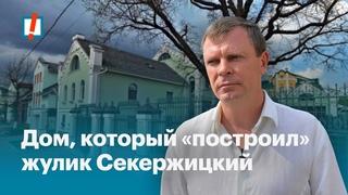 Дом, который «построил» жулик Секержицкий