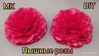 Пышные розы канзаши. из ленты 5 см.