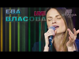Ева Власова. Live-концерт. Страна FM