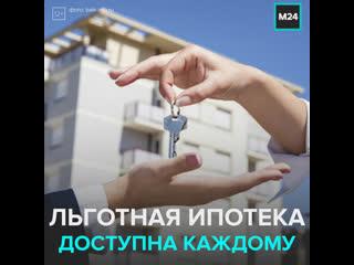 Льготную ипотеку под 6,5 % продлили до июля 2021 — Москва 24