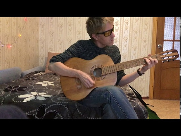 WANKO Август песня под гитару