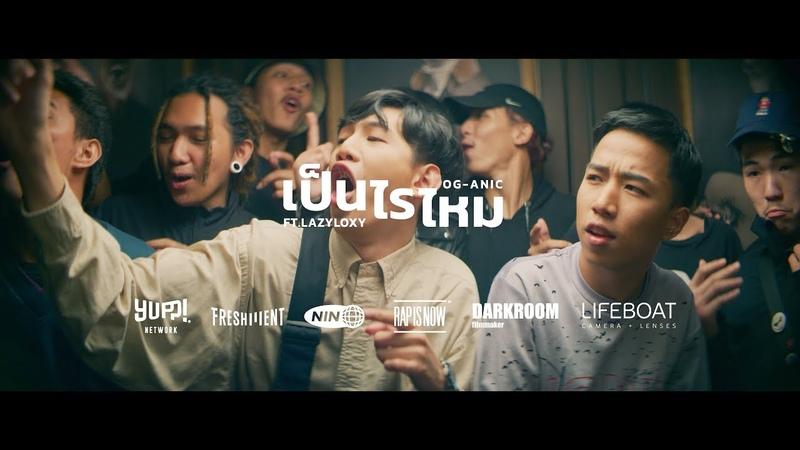 OG ANIC x LAZYLOXY เป็นไรไหม Official MV NINO