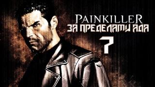 Прохождение Painkiller: Battle Out of Hell Уровень 7