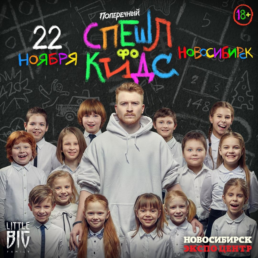 Афиша Новосибирск 22.11 / Поперечный: «СПЕШЛ фо КИДС» /Новосибирск