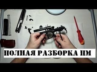Полная разборка - сборка МР-79-9ТМ (пистолет Макарова)