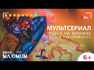 Кино Чудеса на виражах (1 сезон, 1-21 серия из 61) 1990 Maximum