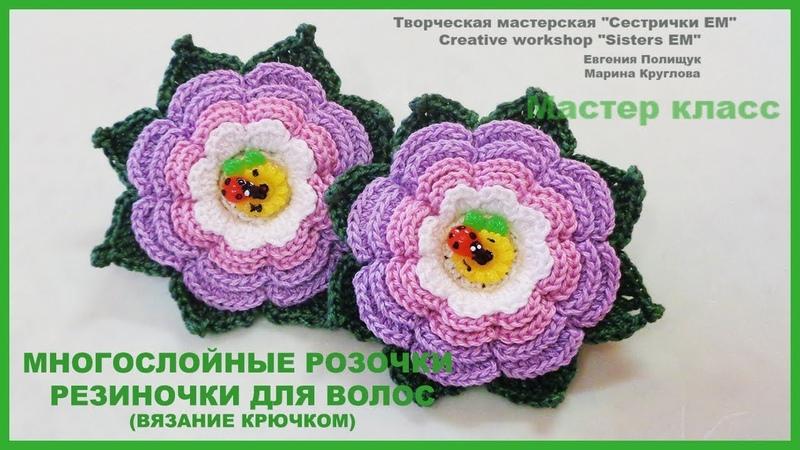 Красивые многослойные розочки на резиночках вязание крючком