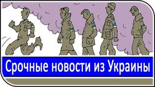 Морпехи ВСУ побежали из ДНР – начало конца? Минус Харьков и Херсон? - срочные новости из Украины