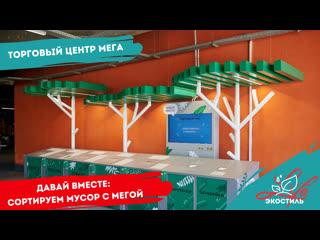 Любинский LIFE/ Экостиль/ Торговый центр Мега. Давай вместе: сортируем мусор с Мегой/