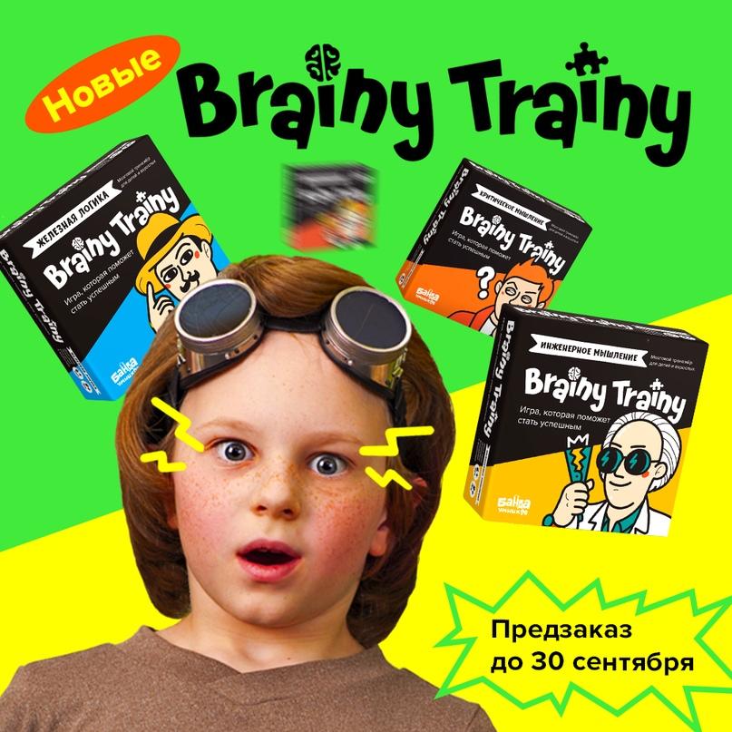 💥 Три новинки в линейке Brainy Trainy 💥