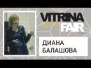 Диана Балашова Как создать интерьеры ванных комнат с Keramag и Geberit