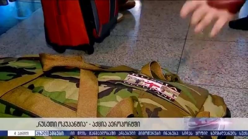 Всім пасажирам в аеропорту Грузії клеять на багаж спеціальний стікер з написом Росія окупант