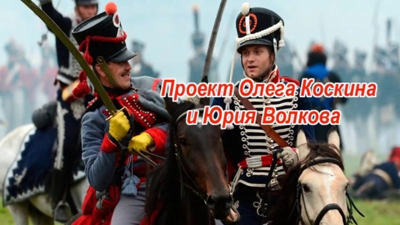 Ну что Корнет О Коскин Ю Волков