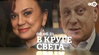 В круге света / Россия и США: подготовка к встрече президентов//