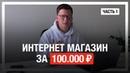 Как открыть ИНТЕРНЕТ МАГАЗИН обуви за 100.000 рублей