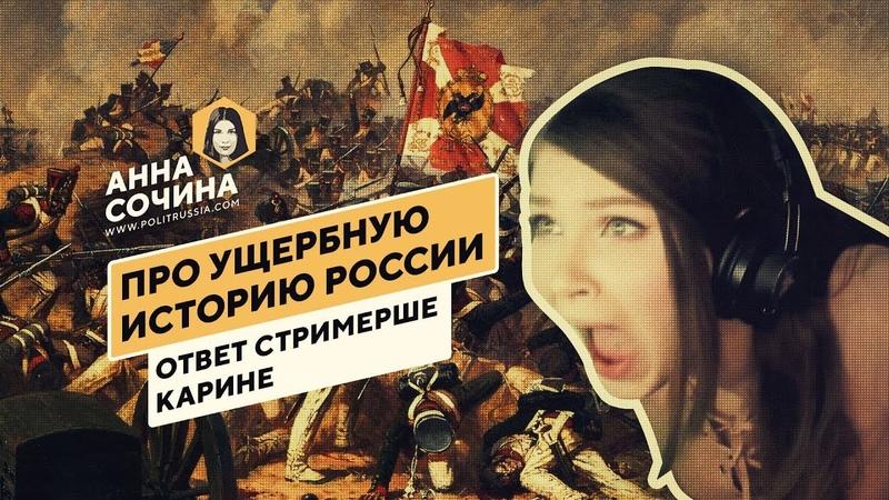 Про ущербную историю России: ответ стримерше Карине (Анна Сочина)