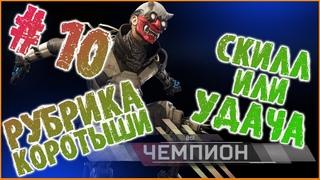 СКИЛЛ ИЛИ УДАЧА #10 (Apex Legends)