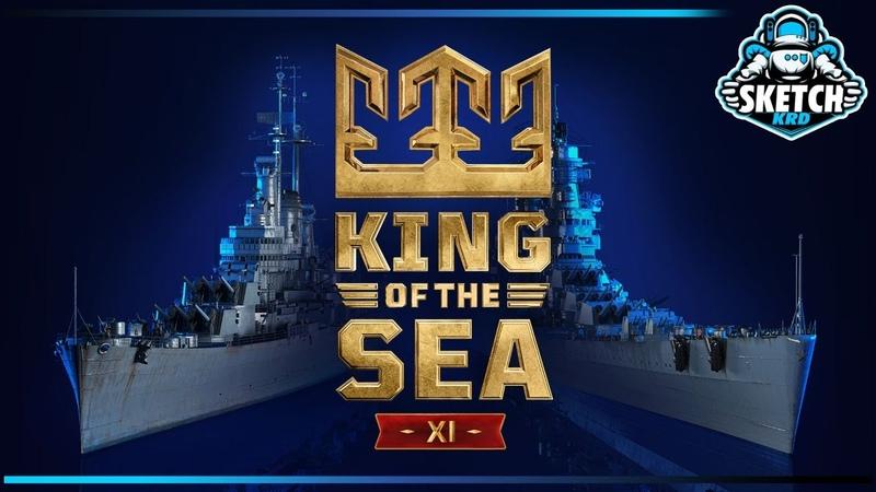 ПОЛУФИНАЛ KING OF THE SEA XI SMILE VS LAIR MAGIC VS ERR0R 📺 1440p