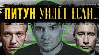 Когда уйдёт Путин? Выводы из истории с Навальным. Суд. Результаты Митингов. Берёзовые Будни s1e8.