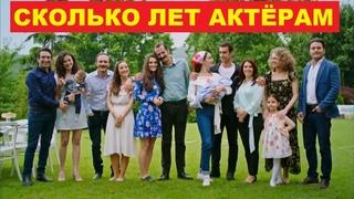СКОЛЬКО ЛЕТ АКТЁРАМ сериала Чёрно-белая любовь