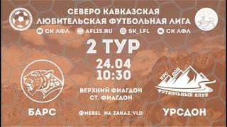 Чемпионат СК ЛФЛ 2021. Барс - Урсдон. 2 тур. Обзор матча.