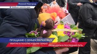 В Нижнем Новгороде проводили в последний путь семью, убитую в поселке Кудьма