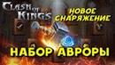 Clash of Kings: НАБОР АВРОРЫ! НОВОЕ СНАРЯЖЕНИЕ ДЛЯ ОБУЧЕНИЯ СОЛДАТ!