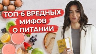 Мифы о правильном питании. Что необходимо есть, чтобы быть здоровым? / Вредна ли соль?