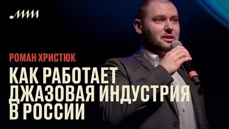 Как работает джазовая индустрия в России Роман Христюк